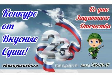"""В честь приближающегося праздника """"День Защитника Отечества"""" мы запускаем новый Конкурс!"""