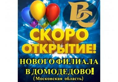 Скоро открытие филиала Домодедово (МО)